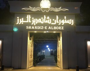 تالار و رستوران شاندیز البرز
