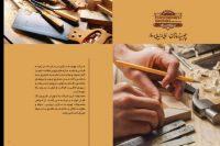 دکوراسیون چوبینه سازان