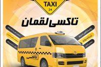 تاکسی سرویس لقمان