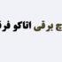 نمایندگی کلاچ برقی اتاکو فرقانی در البرز