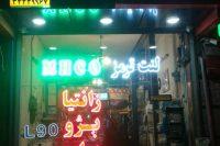 لوازم یدکی حمید اصفهان