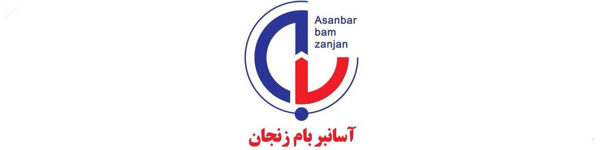 آسانبر بام زنجان