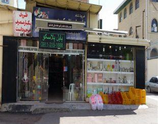فروشگاه بابل پلاسکو