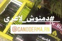فروشگاه سلامتی و زیبایی رمضان نژاد