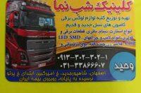 امیر اصفهان لوکس برقی