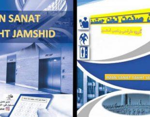 آسانسور تخت جمشید شیراز (ایمن صنعت)