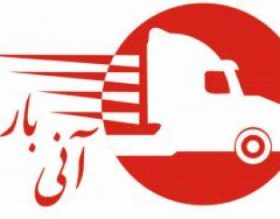 شرکت حمل و نقل آنی بار