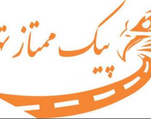 پیک ممتاز تهران