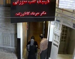 طب سوزنی دکتر مهرداد کاظم زاده