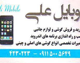 موبایل علی
