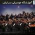 آموزشگاه موسيقي سُرايش