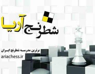 مدرسه شطرنج آریا