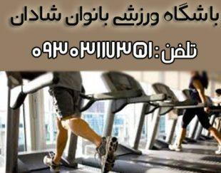 باشگاه ورزشی بانوان شادان