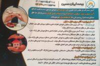 بیمه ایران معین خالد بلوچ