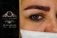 آرایشگاه عسل بانو تهران