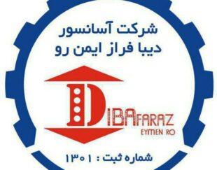 شرکت آسانسور دیبا فراز ایمن رو