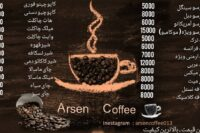 کافه آرسن رشت