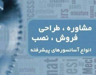 شرکت ایمن آسانبر آرش بابکان