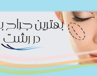 دکتر مریم تهرانی جراح و متخصص زیبایی بینی در رشت