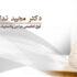 دکتر مجید نداف کرمانی فوق تخصص جراحی پلاستیک و زیبایی
