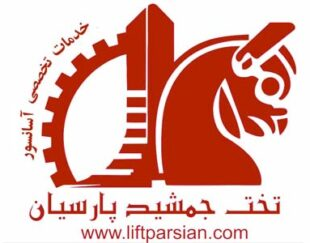 آسانسور تخت جمشید پارسیان (کرمان)