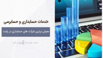 معرفی برترین شرکت حسابداری در رشت + آدرس