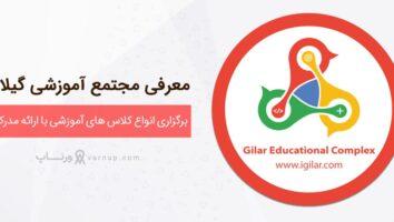 معرفی آموزشگاه گیلار با ارائه مدارک معتبر