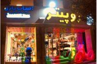 فروشگاه اسباب بازی ژوپیتر