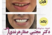 کلینیک دندانپزشکی دکتر مجتبی صفار هرندی