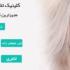 کلینیک زیبایی دکتر ترانه امامی در تهران
