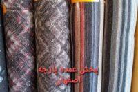 خرید آنلاین و حضوری پارچه عمده اصفهان