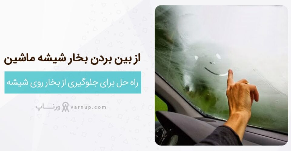 آموزش جلوگیری از بخار شیشه ماشین