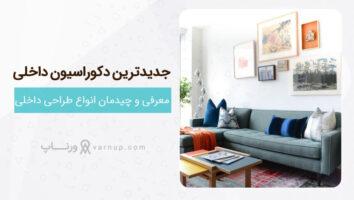 جدیدترین طراحی دکوراسیون داخلی منزل 2021