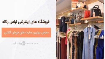 بهترین فروشگاه اینترنتی لباس زنانه ارزان