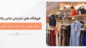 بهترین فروشگاه های اینترنتی لباس زنانه