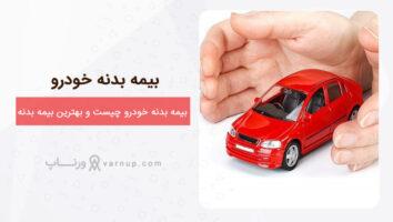 بیمه بدنه خودرو چیست و چه کاربردی دارد + بهترین بیمه بدنه