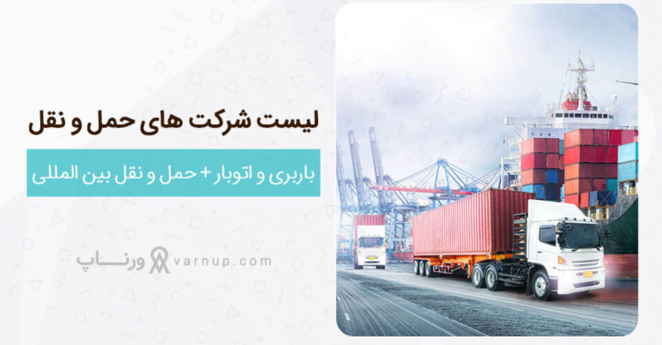 لیست جامع شرکت های حمل و نقل بار تهران
