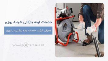 خدمات لوله بازکنی شبانه روزی در تهران + آدرس