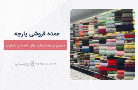 پارچه فروشی های عمده اصفهان + آدرس و اینستاگرام
