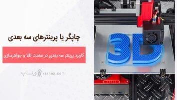 کاربرد پرینتر سه بعدی در صنعت جواهر سازی