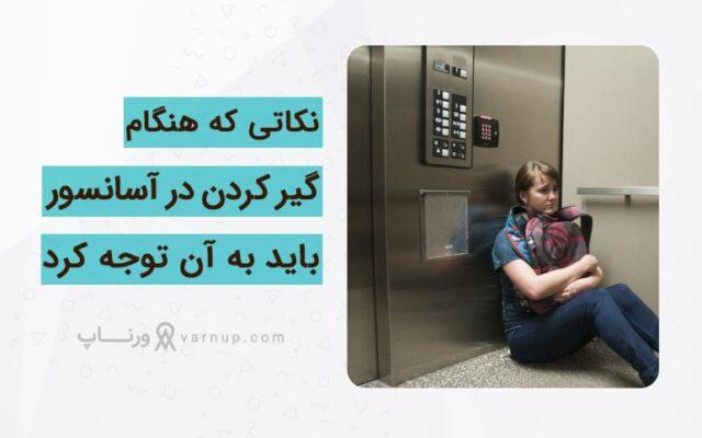 هنگام گیر کردن در آسانسور چه باید کرد؟