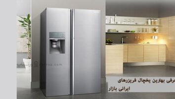 پرفروش ترین و بهترین یخچال فریزر ایرانی در بازار