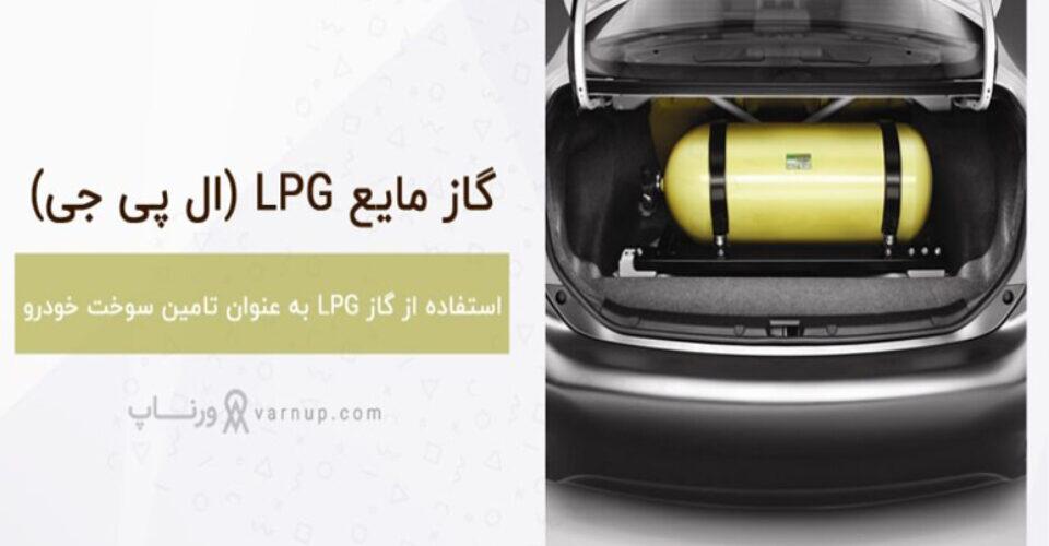 آدرس جایگاه های سوخت LPG در رشت
