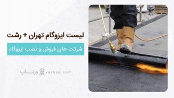 لیست ارزانترین ایزوگام در تهران و رشت