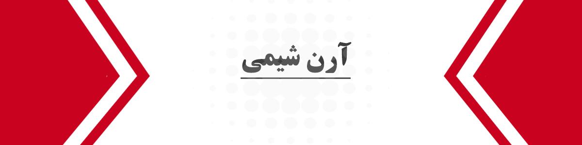 آرن شيمی تهران