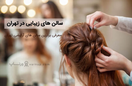 بهترین سالن زیبایی و آرایشگری در تهران + آدرس و شماره تماس