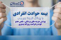 بیمه سامان نمایندگی فاطمه بهروزی