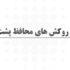 تولید کننده روکشهای محافظ پشت چسب دار تهران