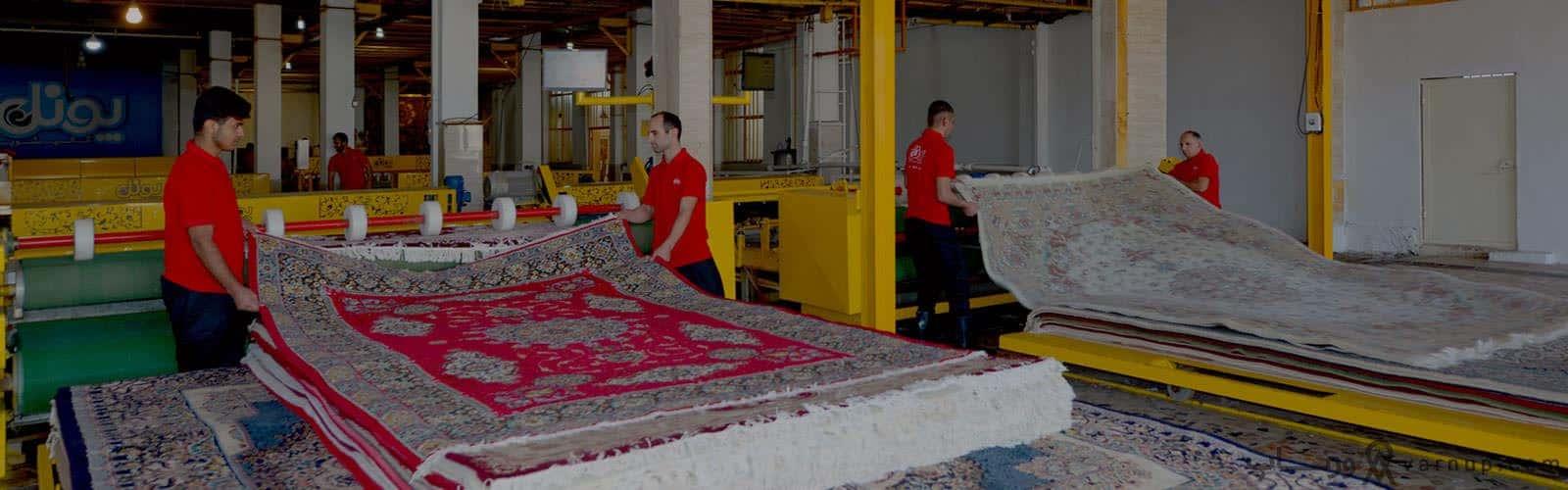 بزرگترین کارخانه قالیشویی پونل