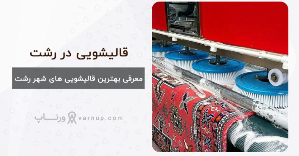 معرفی بهترین قالیشویی در رشت + آدرس و شماره تماس